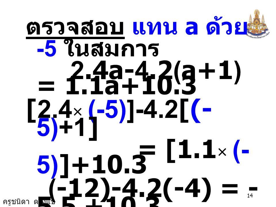 [2.4× (-5)]-4.2[(-5)+1] = [1.1× (-5)]+10.3 (-12)-4.2(-4) = -5.5 +10.3